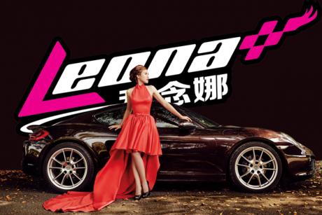 leona-banner-2016-webtvasia3